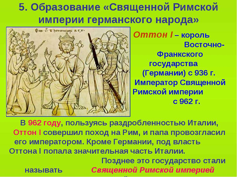 5. Образование «Священной Римской империи германского народа» Оттон I – корол...