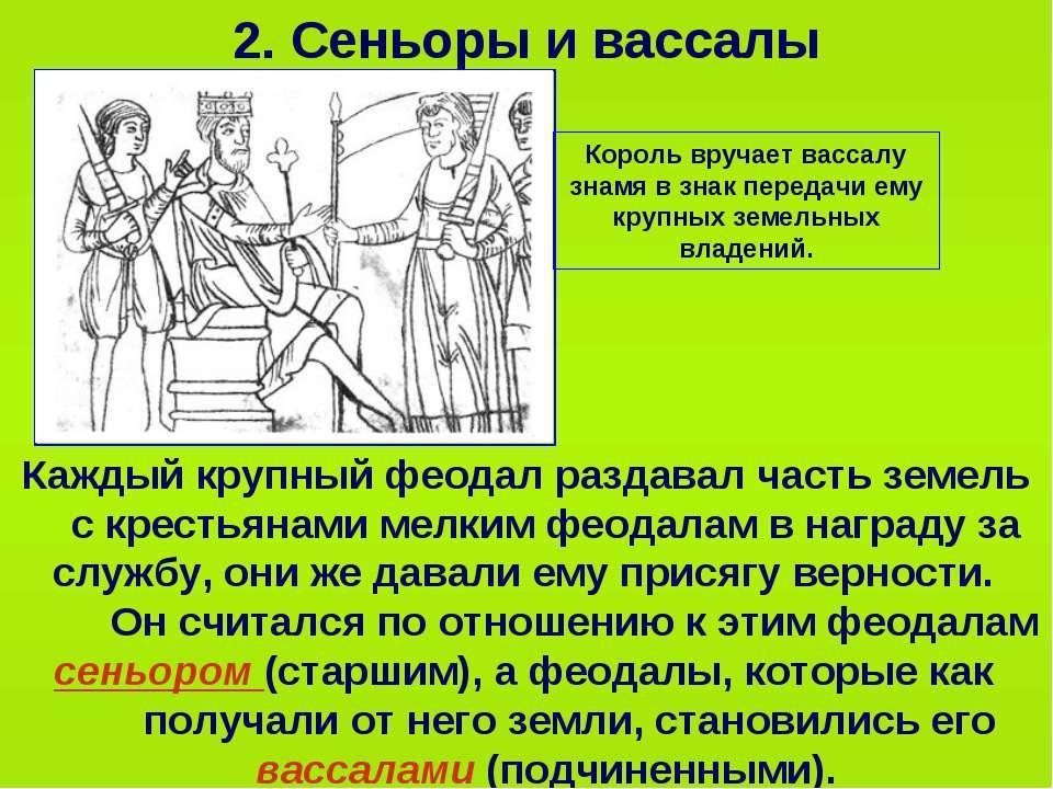 2. Сеньоры и вассалы Каждый крупный феодал раздавал часть земель с крестьянам...