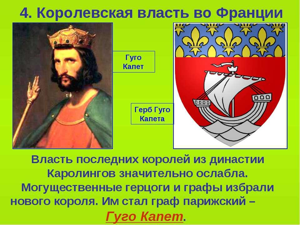 4. Королевская власть во Франции Власть последних королей из династии Каролин...