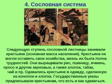 4. Сословная система Следующую ступень сословной лестницы занимали крестьяне ...