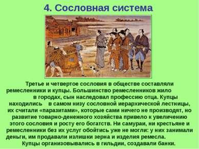 4. Сословная система Третье и четвертое сословия в обществе составляли ремесл...