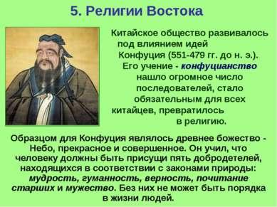 5. Религии Востока Китайское общество развивалось под влиянием идей Конфуция ...