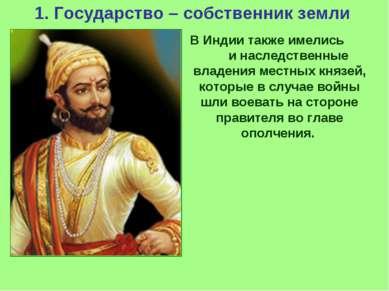 1. Государство – собственник земли В Индии также имелись и наследственные вла...