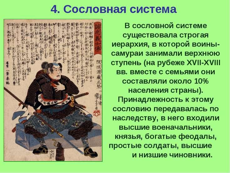 4. Сословная система В сословной системе существовала строгая иерархия, в кот...