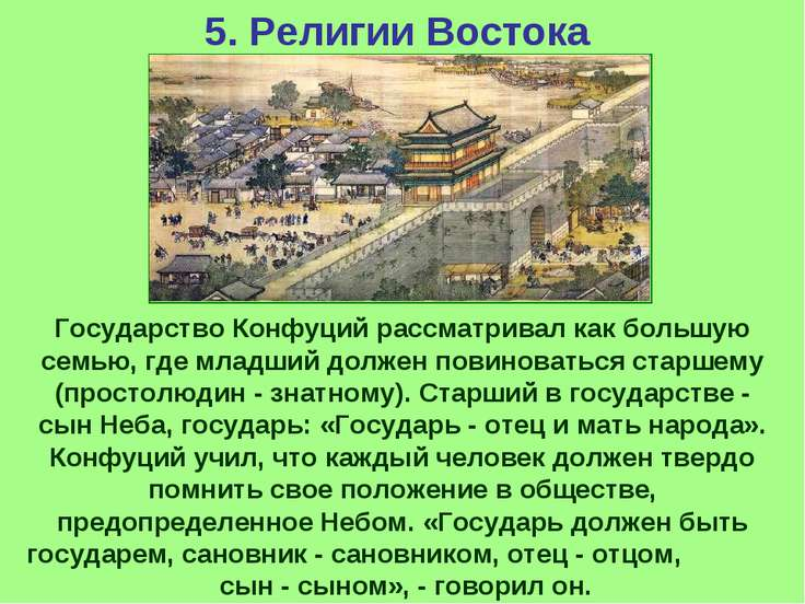5. Религии Востока Государство Конфуций рассматривал как большую семью, где м...