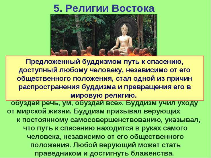 5. Религии Востока Будда учил: «Обуздай глаза, чтобы не соблазняться обольсти...