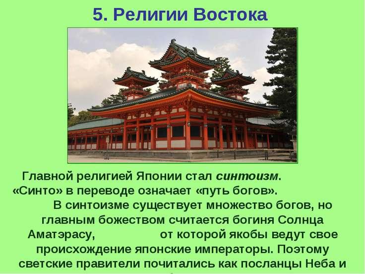 5. Религии Востока Главной религией Японии стал синтоизм. «Синто» в переводе ...
