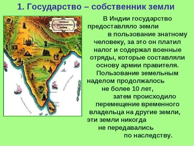 1. Государство – собственник земли В Индии государство предоставляло земли в ...