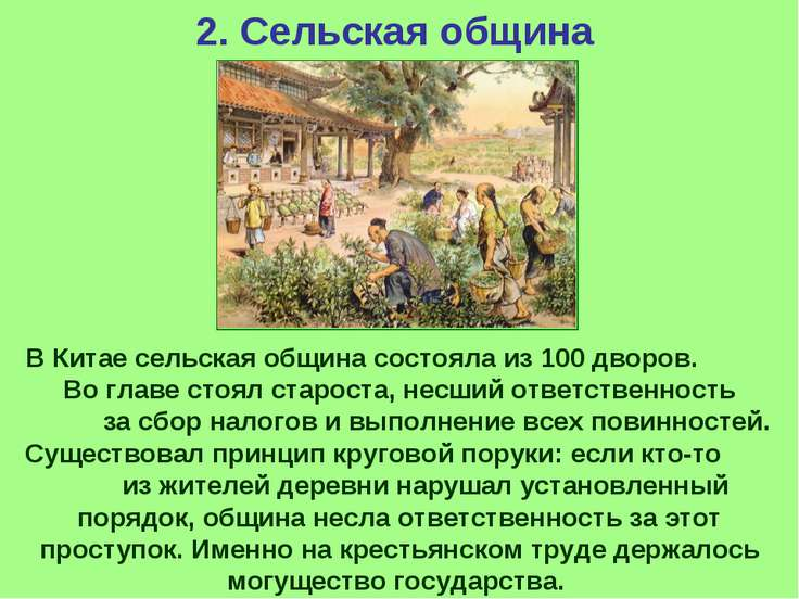 2. Сельская община В Китае сельская община состояла из 100 дворов. Во главе с...