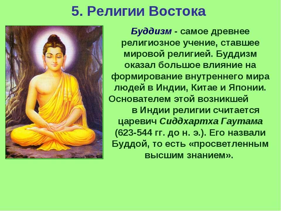 5. Религии Востока Буддизм - самое древнее религиозное учение, ставшее мирово...