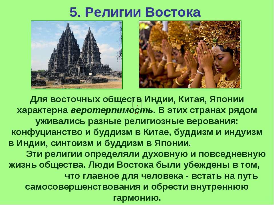 5. Религии Востока Для восточных обществ Индии, Китая, Японии характерна веро...