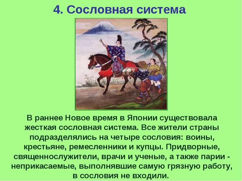4. Сословная система В раннее Новое время в Японии существовала жесткая сосло...