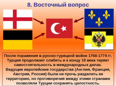 8. Восточный вопрос После поражения в русско-турецкой войне 1768-1774 гг. Тур...