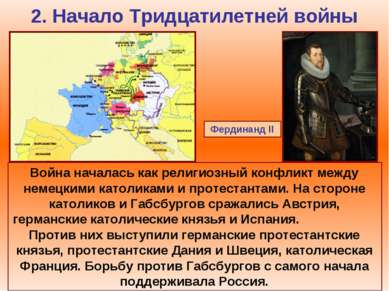 2. Начало Тридцатилетней войны Война началась как религиозный конфликт между ...