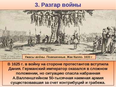 3. Разгар войны В 1625 г. в войну на стороне протестантов вступила Дания. Гер...