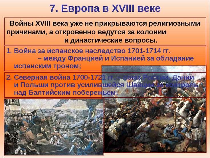 7. Европа в XVIII веке Войны XVIII века уже не прикрываются религиозными прич...