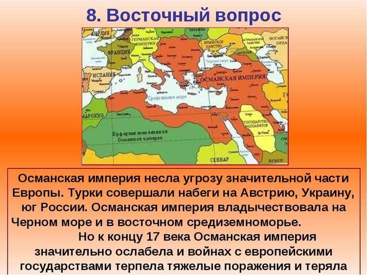 8. Восточный вопрос Османская империя несла угрозу значительной части Европы....