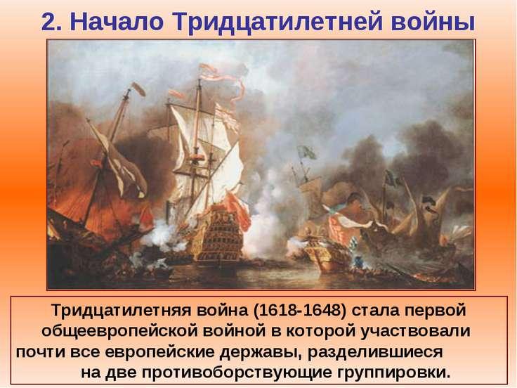 2. Начало Тридцатилетней войны Тридцатилетняя война (1618-1648) стала первой ...