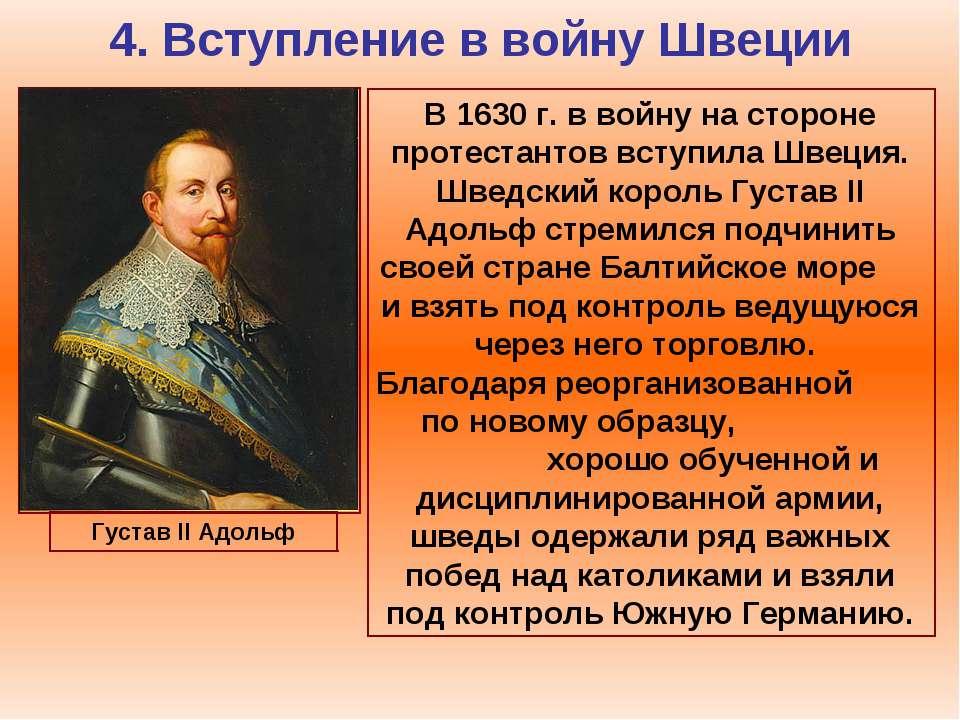 4. Вступление в войну Швеции В 1630 г. в войну на стороне протестантов вступи...