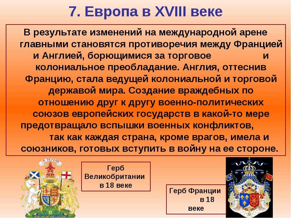 7. Европа в XVIII веке В результате изменений на международной арене главными...