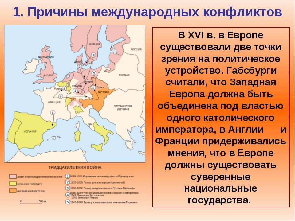 1. Причины международных конфликтов В XVI в. в Европе существовали две точки ...
