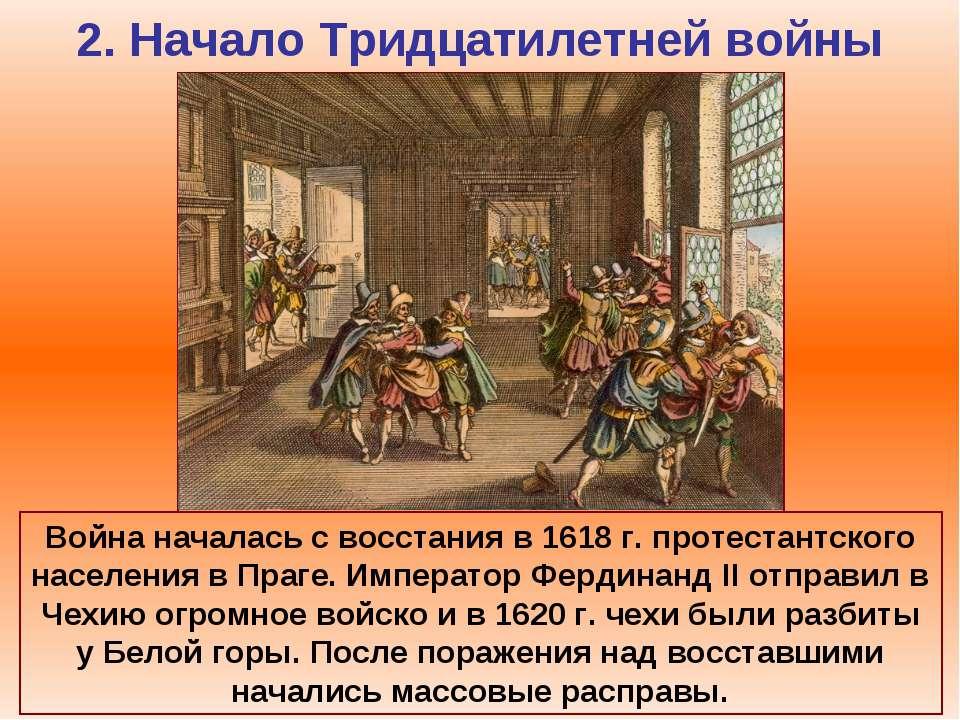 2. Начало Тридцатилетней войны Война началась с восстания в 1618 г. протестан...