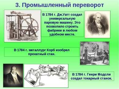 3. Промышленный переворот В 1784 г. металлург Корб изобрел прокатный стан. В ...