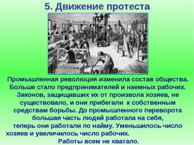 5. Движение протеста Промышленная революция изменила состав общества. Больше ...