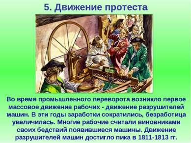 5. Движение протеста Во время промышленного переворота возникло первое массов...