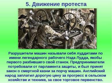 5. Движение протеста Разрушители машин называли себя луддитами по имени леген...