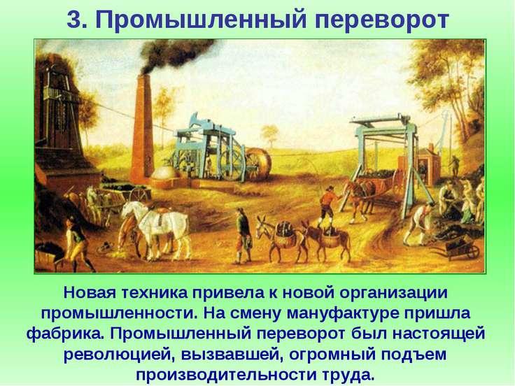 3. Промышленный переворот Новая техника привела к новой организации промышлен...
