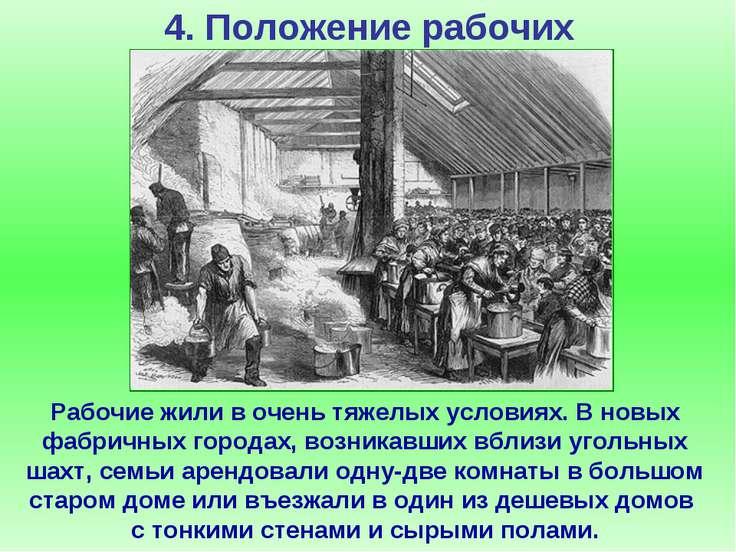 4. Положение рабочих Рабочие жили в очень тяжелых условиях. В новых фабричных...