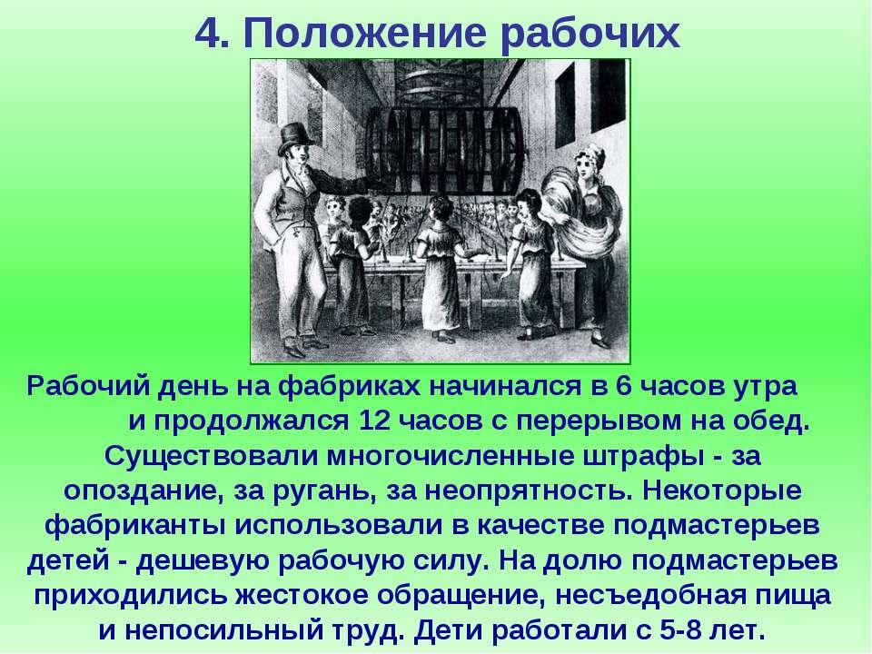 4. Положение рабочих Рабочий день на фабриках начинался в 6 часов утра и прод...