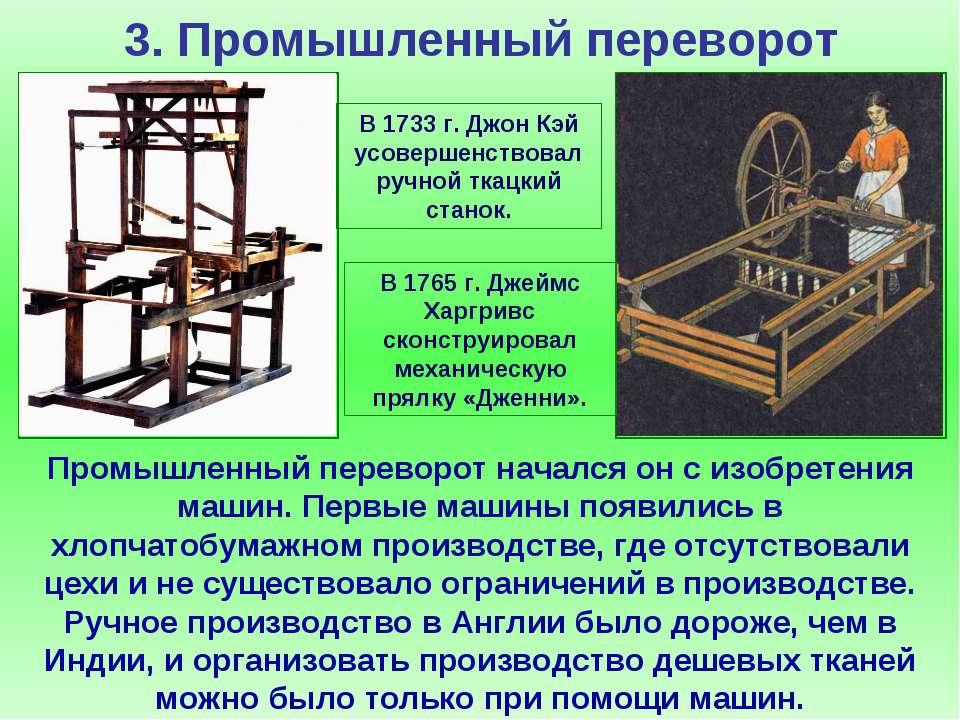 3. Промышленный переворот Промышленный переворот начался он с изобретения маш...