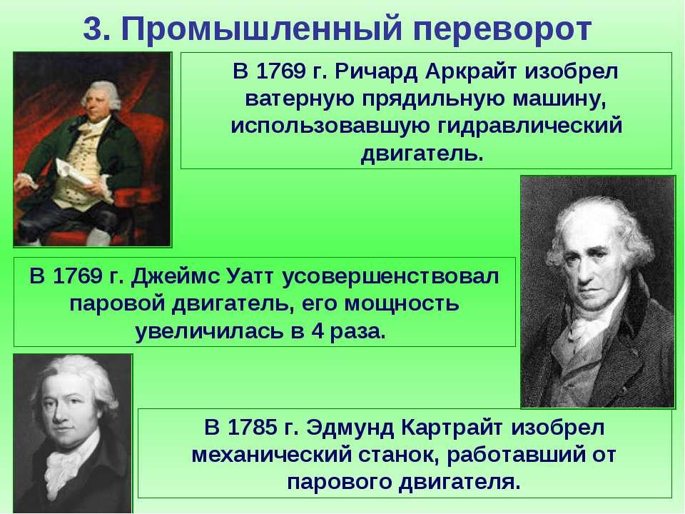 3. Промышленный переворот В 1769 г. Ричард Аркрайт изобрел ватерную прядильну...