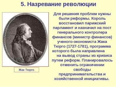 5. Назревание революции Для решения проблем нужны были реформы. Король восста...