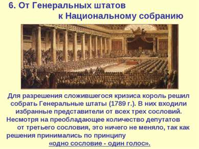 6. От Генеральных штатов к Национальному собранию Для разрешения сложившегося...