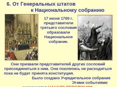 6. От Генеральных штатов к Национальному собранию Они призвали представителей...