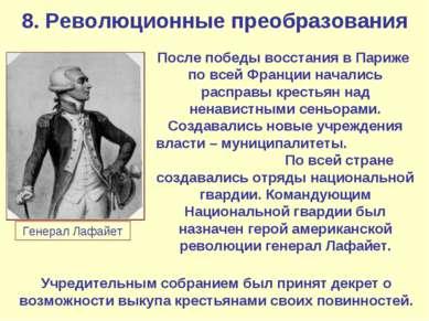 8. Революционные преобразования После победы восстания в Париже по всей Франц...