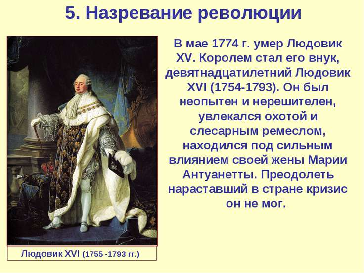 5. Назревание революции В мае 1774 г. умер Людовик XV. Королем стал его внук,...