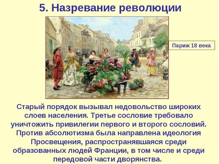 5. Назревание революции Старый порядок вызывал недовольство широких слоев нас...