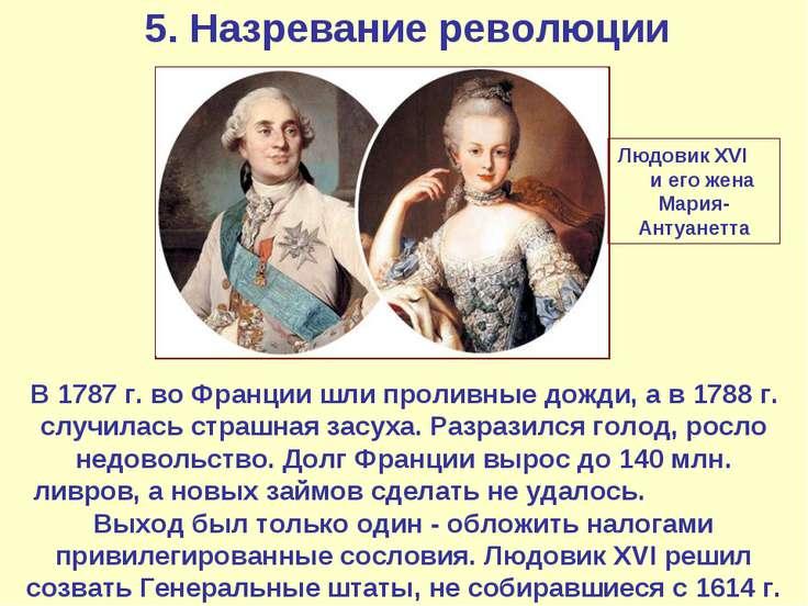 5. Назревание революции В 1787 г. во Франции шли проливные дожди, а в 1788 г....