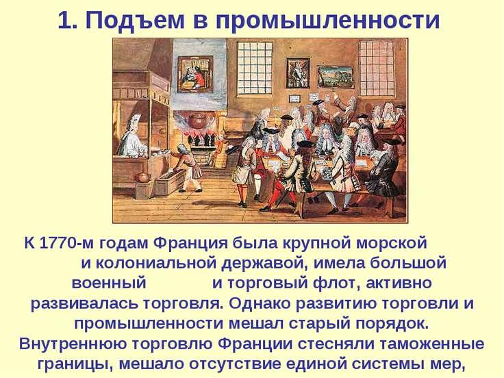 1. Подъем в промышленности К 1770-м годам Франция была крупной морской и коло...