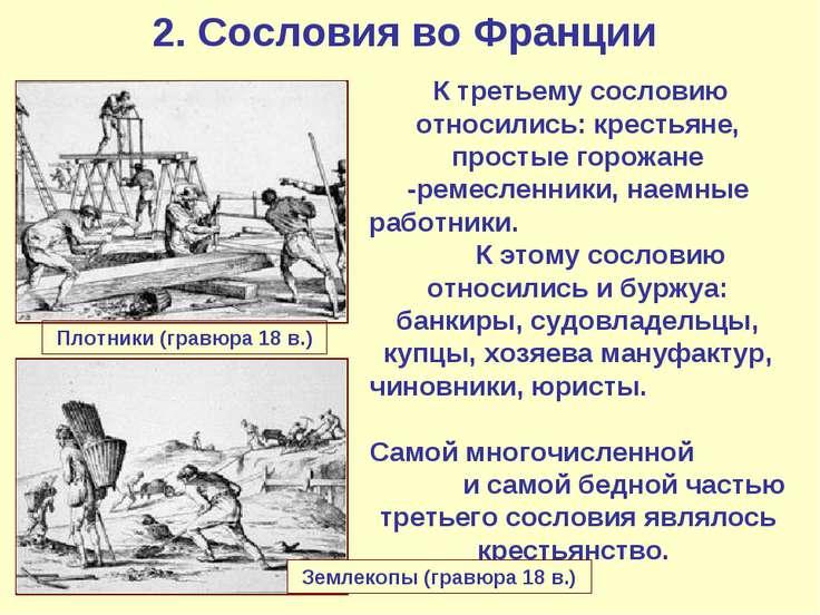 2. Сословия во Франции К третьему сословию относились: крестьяне, простые гор...