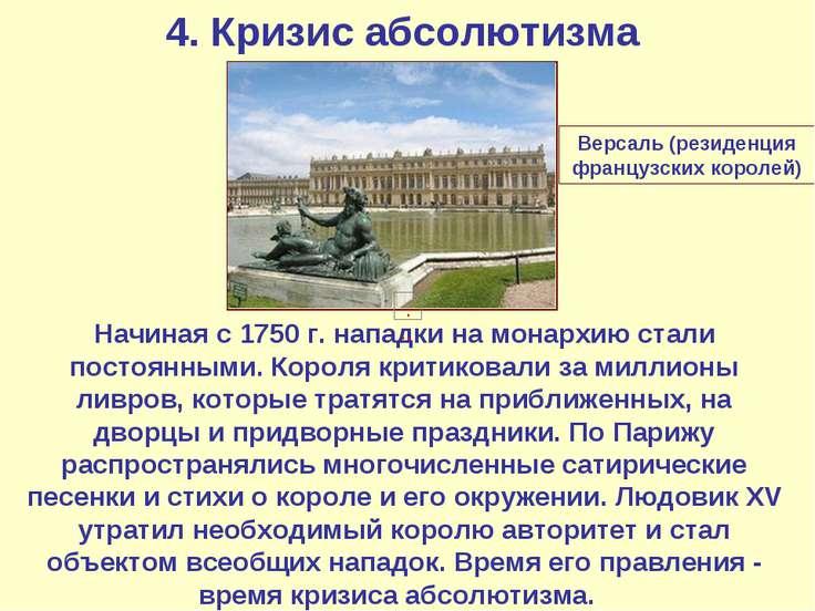 4. Кризис абсолютизма Начиная с 1750 г. нападки на монархию стали постоянными...