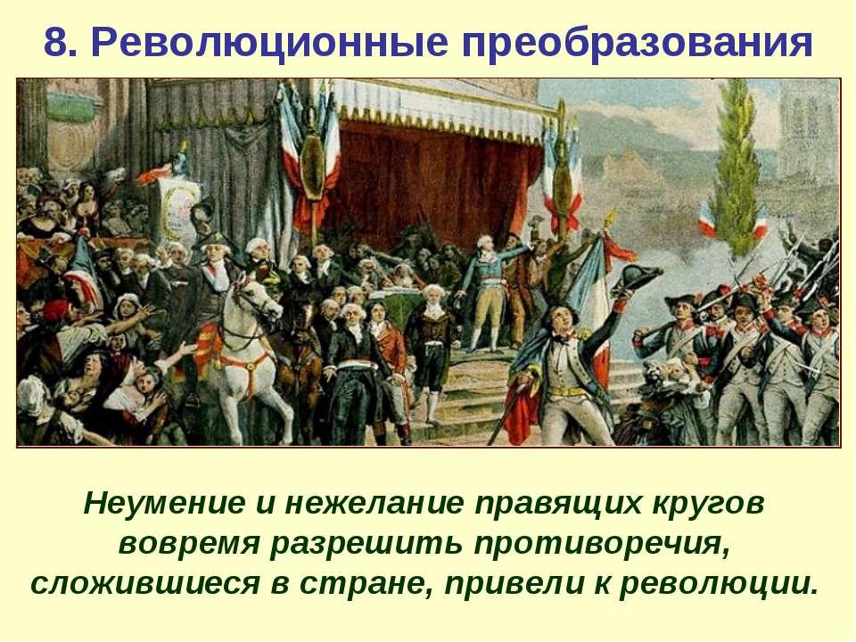 8. Революционные преобразования Неумение и нежелание правящих кругов вовремя ...