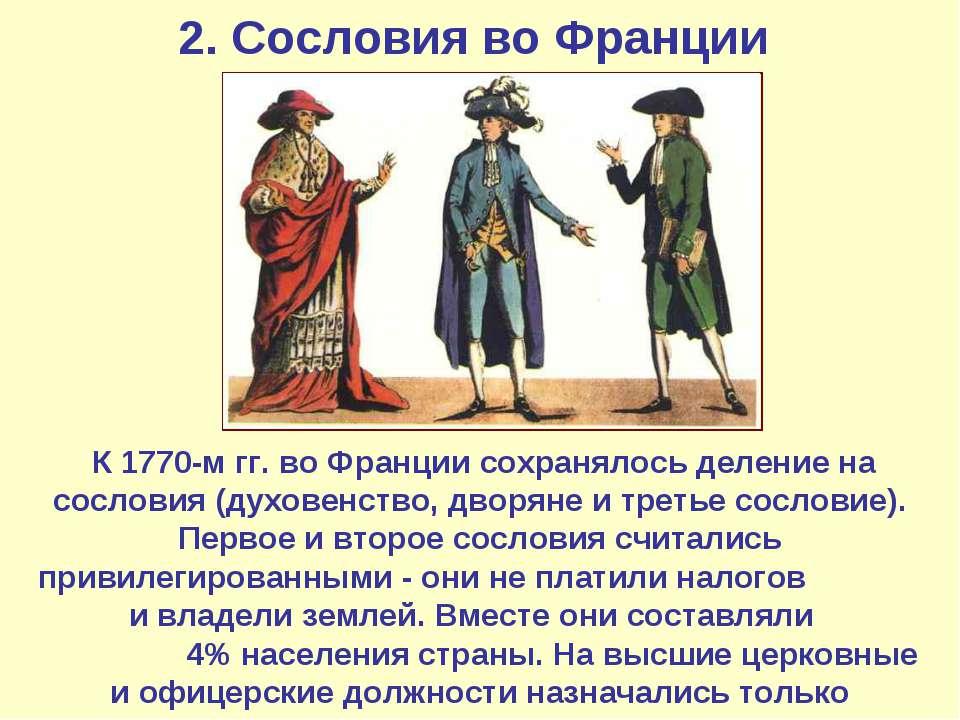 2. Сословия во Франции К 1770-м гг. во Франции сохранялось деление на сослови...