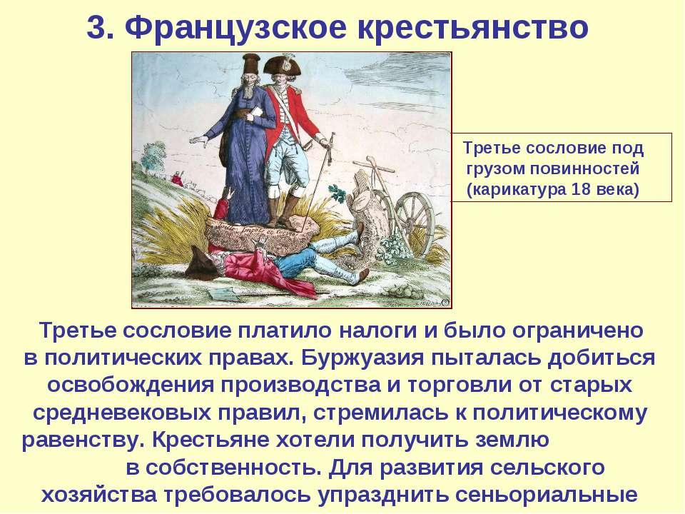 3. Французское крестьянство Третье сословие платило налоги и было ограничено ...