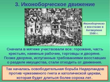3. Иконоборческое движение Сначала в мятеже участвовали все: горожане, часть ...