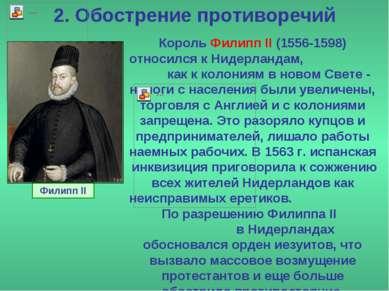 2. Обострение противоречий Король Филипп II (1556-1598) относился к Нидерланд...